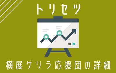 【横展ゲリラ応援団】トリセツ
