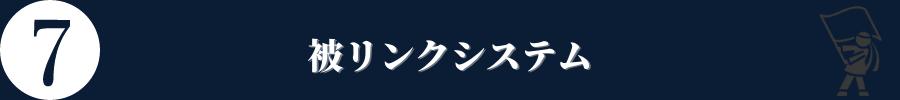 ◆被リンクシステム