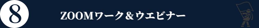 ◆ZOOMによるオンラインワーク&ウエビナー